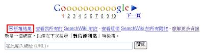 SearchWiki 自訂網頁搜尋結果