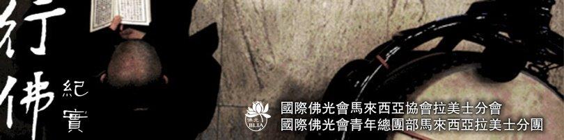 國際佛光會馬來西亞協會拉美士分會