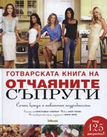 cook book women