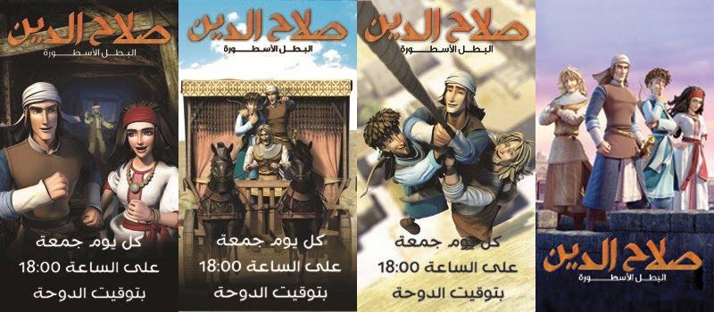 Saladin The Animated Series