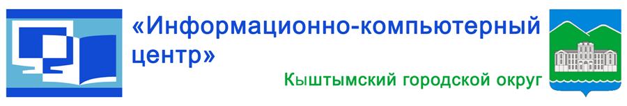 «Информационно-компьютерный центр», г. Кыштым
