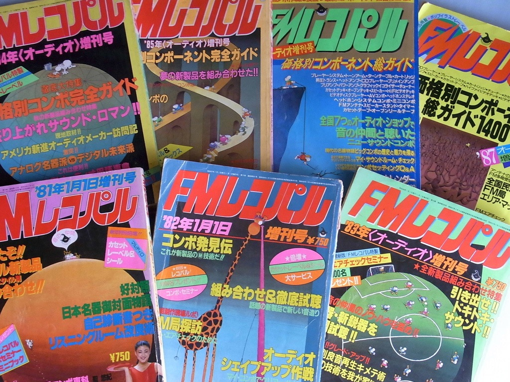 卓上オーディオ (Tabletop Audio): FMレコパル増刊号(1982.1.1)に掲載されているヘッドフォン