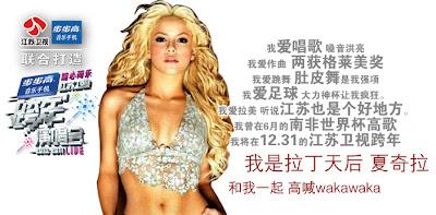 Shakira China