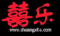 www.shuangxile.com