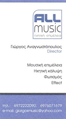 ALL MUSIC  www.dj-anagnostopoulos.blogspot.com