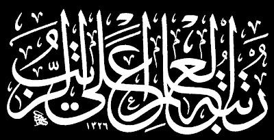 Foto Gambar gambar Lukisan Kaligrafi Kumpulan Islami Lukisan Kaligrafi Islam Koleksi Lengkap.jpg