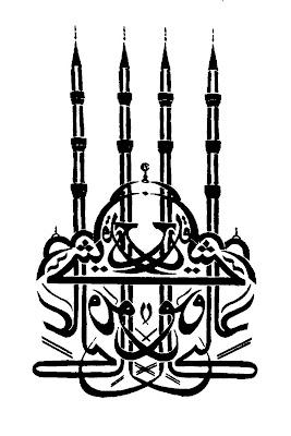 Kumpulan Koleksi Foto Islami Gambar Islami Lukisan Kaligrafi Islam Bentuk Masjid Lengkap.jpg