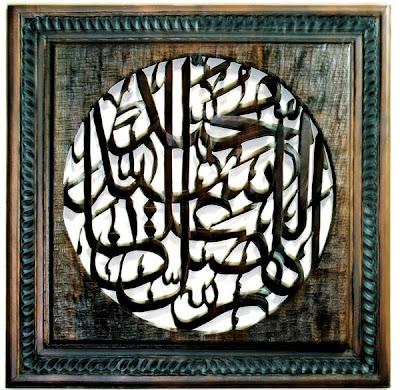 Kumpulan  Foto Lukisan Kaligrafi Islami Gambar Islami Lukisan Islam Wallpaper Koleksi Komplit.jpg
