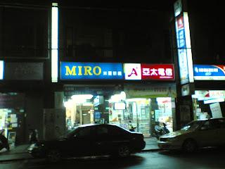 Achetez vos lunettes chez Miro à Beitou