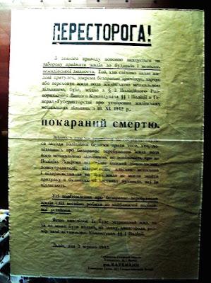 Немецкое объявление в Киеве