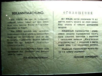 Немецкое объявление для евреев Киева