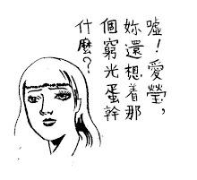 噓!愛瑩,妳還想著那個窮光蛋幹什麼?