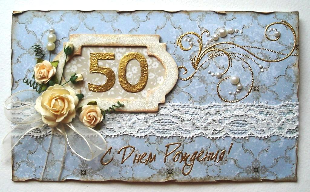 Открытки с юбилеем 50 лет своими рукам