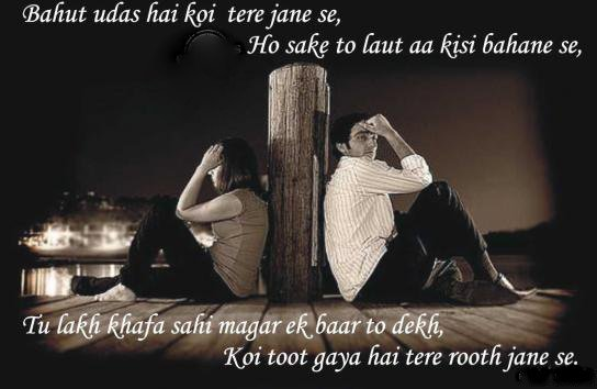 Sad Love Quotes Hindi http://heart-broken-shayaries.blogspot.in/2011/01/koyi-achi-si-saza-do-humein-chalo-aisa.html
