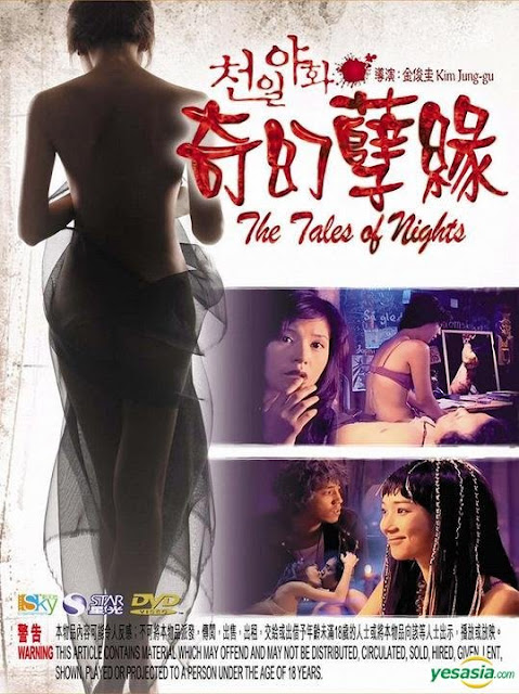 Korean actresses' sex scenes in The Tales of Nights (2010)