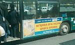 Israel Ad Campaign...