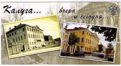 Kaluga Калуга Then-and-Now
