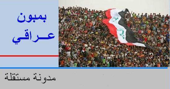 بمبون عراقي