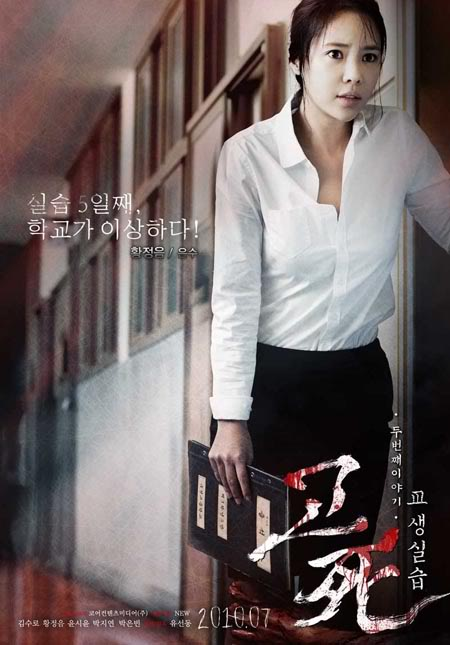 Pictures 10 Posters For Death Bell 2 Daily K Pop News Latest K Pop News