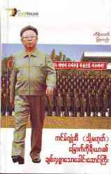>North Korea censorship works in Rangoon