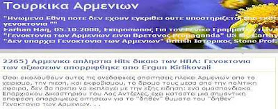 Sample GREEK Translation of Our Site's Header