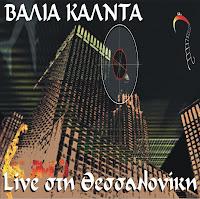 [Live+Sti+Thessaloniki+(Front).JPG]