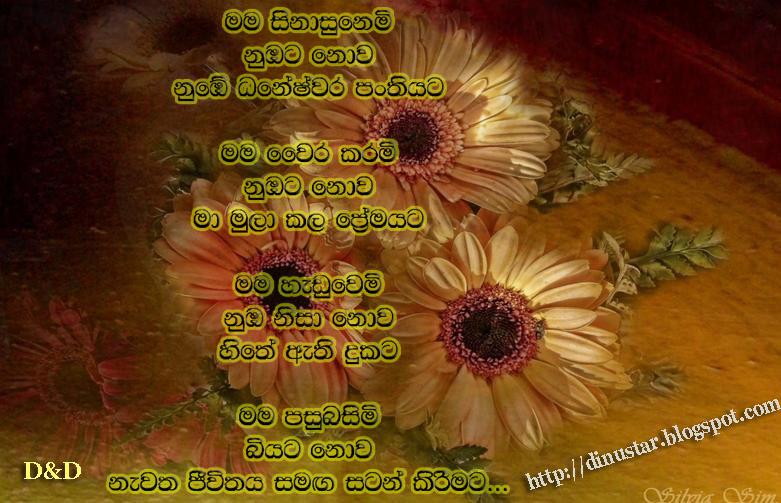 Nisadas Collection   Sinhala yahalukam/mithurukam/mithudam nisadas ...
