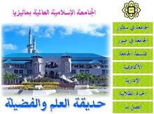 الجامعة الإسلامية العالمية بماليزيا