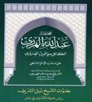 KITAB MUKHTASOR ABDILLAH AL-HARARY