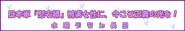 水曜デモin長田