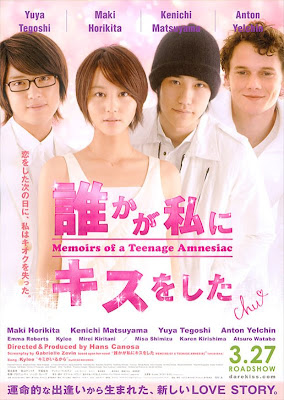 Memoirs Of A Teenage Amnesiac - Dareka Ga Watashi Ni Kiss Wo Shita - 誰かが私にキスをSomebody Kissed Me