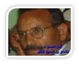 الشاعر الفحل بن السايح الخثير يرثي المجاهد تمدة محمد المدعوا السعيد اضغط على الصورة تسمع الرثاء