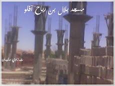 مسجد بلال ابن رباح في طور البناء