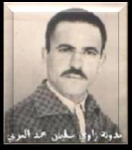 زاوي عبد القادر بن  العربي. aflou