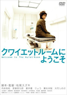 Welcome to the Quiet Room (Quiet room ni yôkoso)(2007) Movie Poster