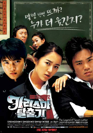 The Legend of Seven Cutter / Yedi Kesen Efsanesi (2006)