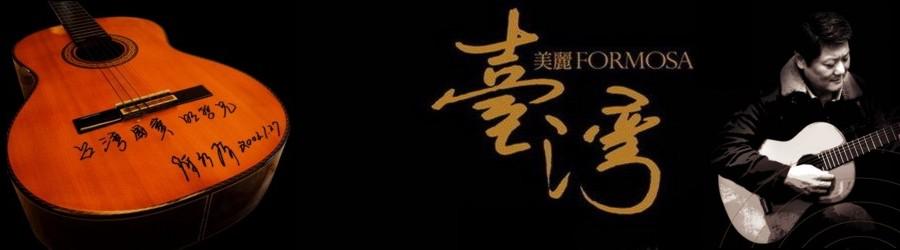 台灣美麗Formosa-王明哲部落格