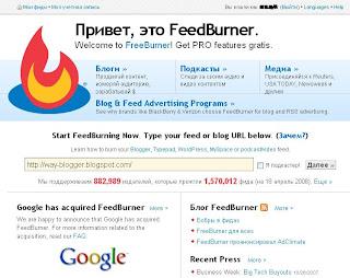 блог, учебник, RSS,  feedburner