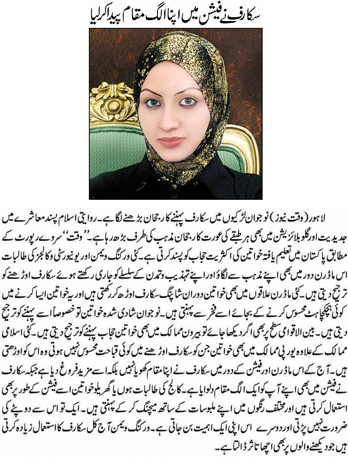 importance of hijab Leader of the islamic revolution ayatollah seyyed ali khamenei underlined the  importance of hijab for muslim women as the auspicious birth.
