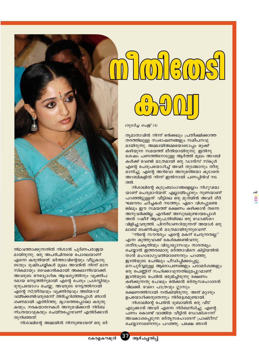Mangalam Pathram http://kerala-junction-news.blogspot.com/2010/08/wwwkeralitesnet-kavya-madhavan-divorce.html