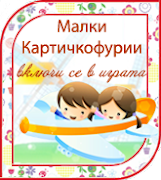 Малки Картичкофурии