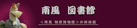 GO to<南風 図書館>
