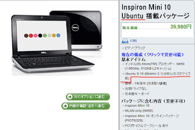 Dell Mini 10 Netbook with Linux