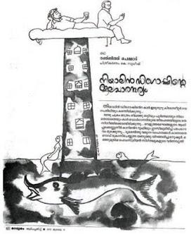 published story@Madhyamam weekly