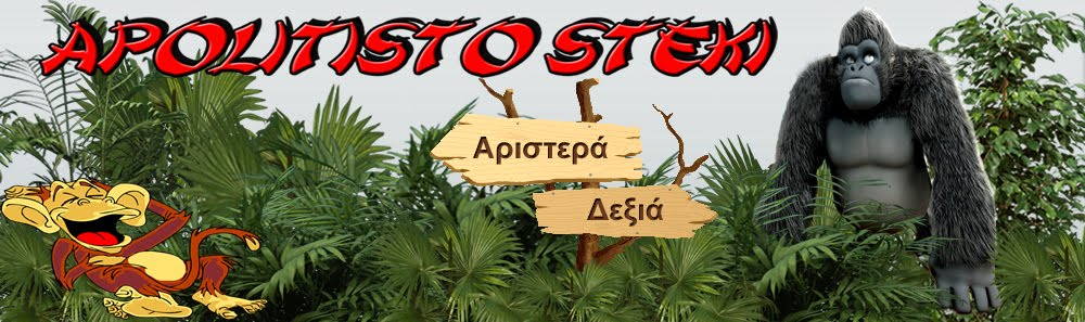 Απολίτιστο Στέκι