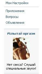 реклама аудионаркотиков на сайте vkontakte.ru
