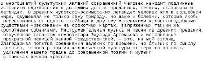 текст Юрия Рытхеу