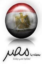 منحب مصر
