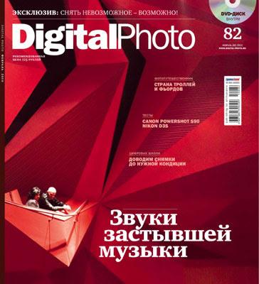 Digital Photo №2 (февраль 2010)