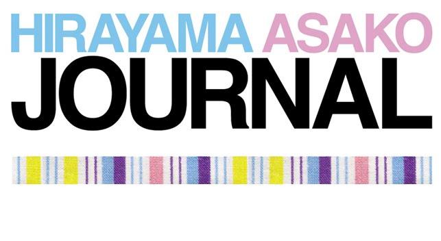 明治大正昭和期のカルチャー、破天荒な女性の生き方専門文筆家・平山亜佐子のJournal